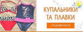 Летняя Распродажа детских товаров
