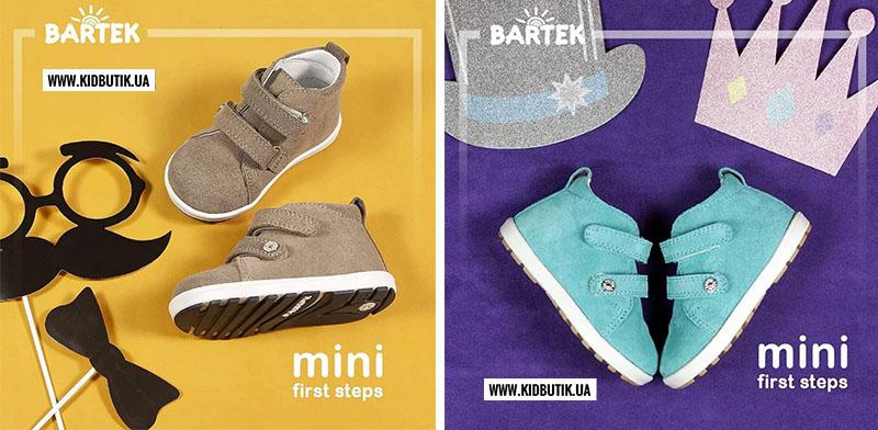 Как выбрать обувь для детей KidButik.ua
