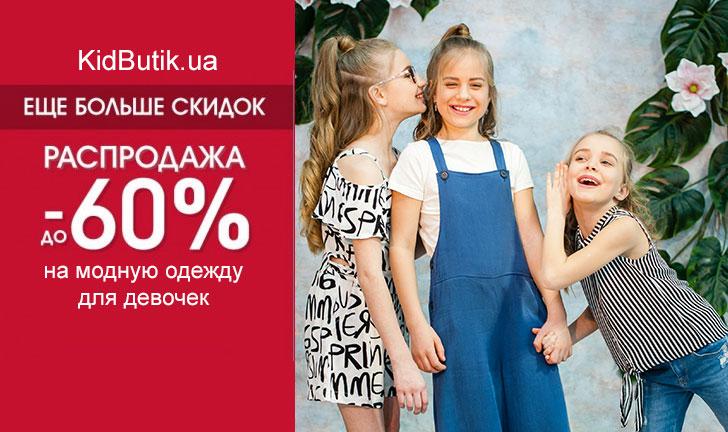 Як обрати модний одяг для дівчаток