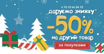 Акция «Второй товар в подарок» от «Мегатоп» в Минске 9