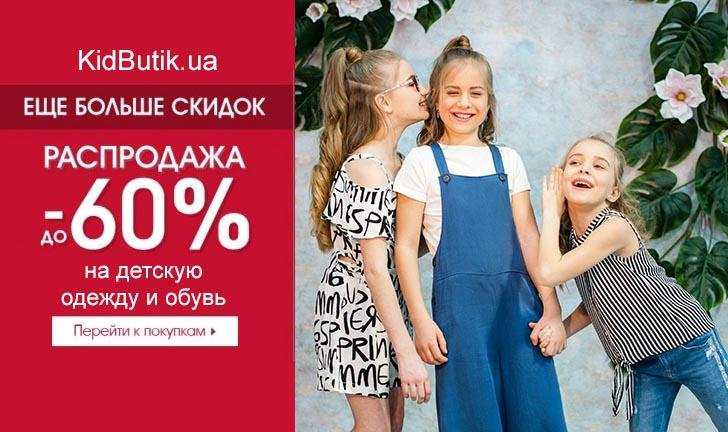 Как выбрать и заказать качественную детскую одежду