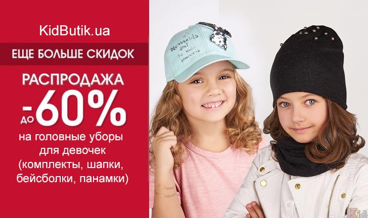как выбрать детскую детскую шапку, как выбрать шапку ребенку