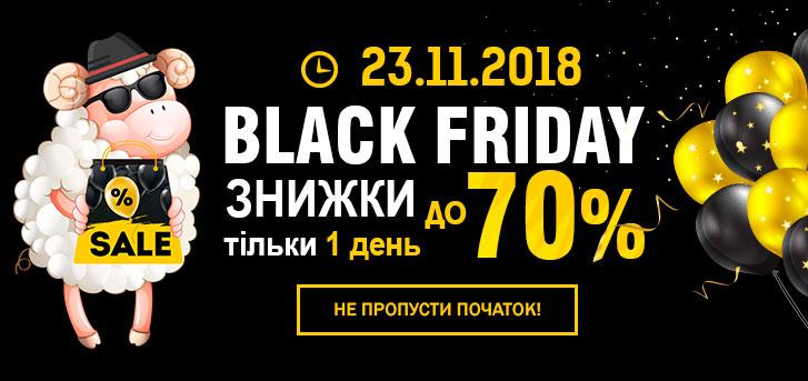 552fe15ff8269a Чорна п'ятниця в Україні 2019. Розпродаж Року на KidButik.