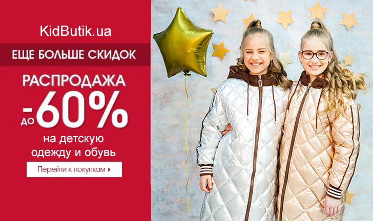 Одежда для девочек в KidButik