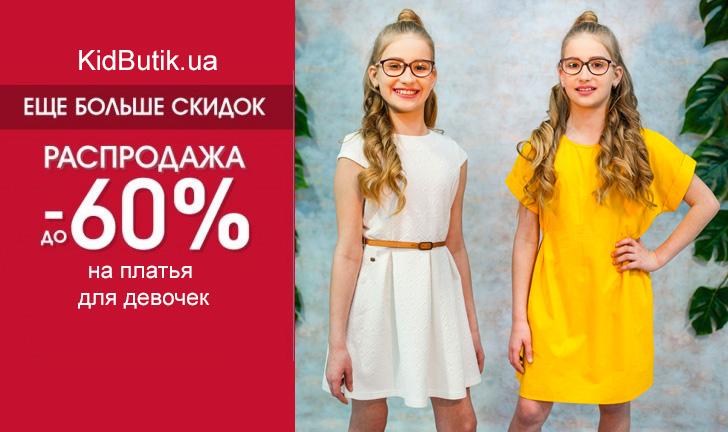 Простое платье для девочки на каждый день! Каким материалам отдать предпочтение? Практичные советы от магазина KidButik.ua