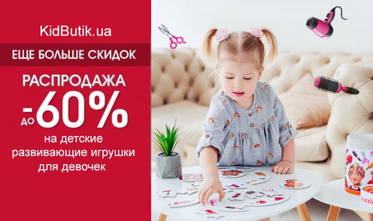дитячі іграшки на KidButik.ua