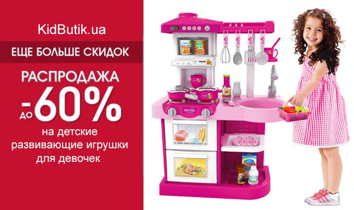 іграшки для дівчаток на KidButik.ua