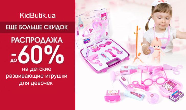 детские игрушки для девочки на KidButik.ua