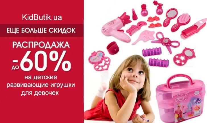 детские игрушки в Kidbutik.ua