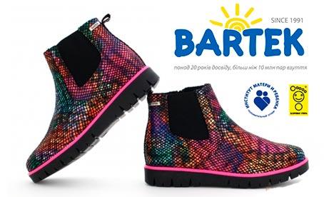 ᐈ ДИТЯЧЕ ВЗУТТЯ ᐈ Купити дитяче взуття недорого з доставкою по ... c1c32c7c47f9d